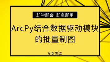 ArcPy结合数据驱动模块的批量制图(GIS思维)