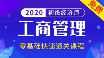 2020初级经济师《工商管理》零基础|教材精讲|免费学习