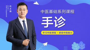 中医基础课程-手诊