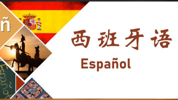 【欧亚外语】西班牙语的魅力,西班牙语入门公开课
