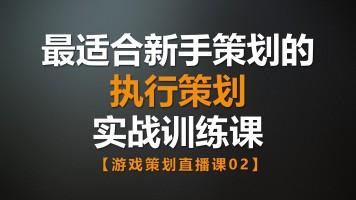 最适合新手策划的执行策划实战训练课【游戏策划直播课02】
