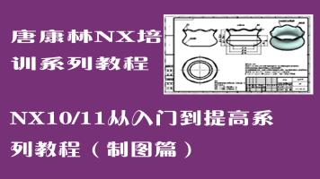 NX10从入门到提高系列教程(制图篇)-唐康林