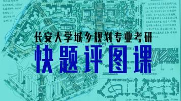 长安大学城乡规划专业快题评图系列课程(金筑四方考研教育)