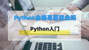 Python全栈就业班-挑战高薪就业