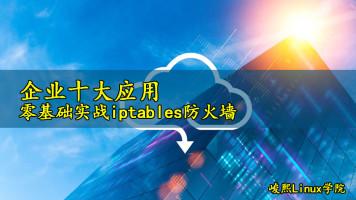[张彬Linux]企业十大应用-零基础实战iptables防火墙