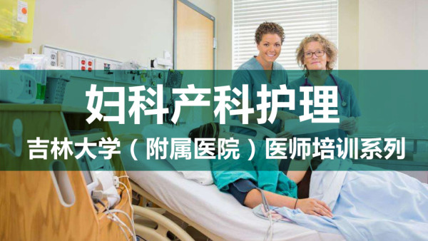 护理:妇科产科护理---吉林大学(附属医院)医师培训系列