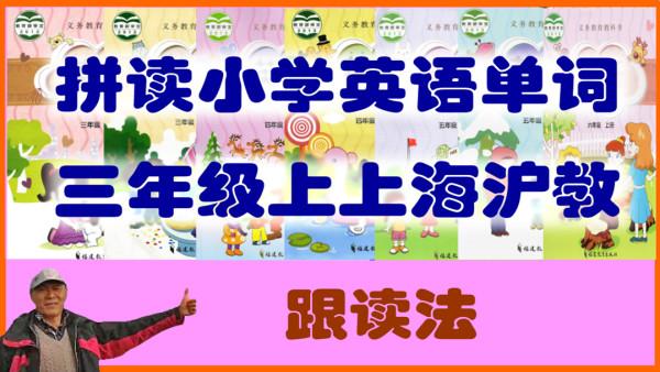 教读上海牛津沪教版小学英语三年级上单元词汇跟读法同步三年级始