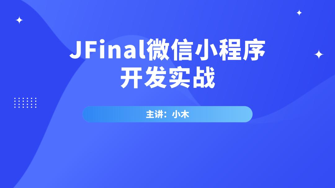 JFinal微信小程序实战开发第一季