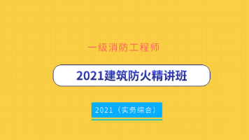 2021建筑防火精讲班