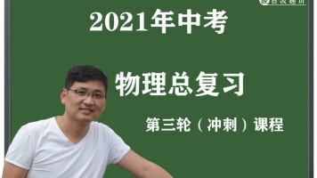 2021年中考物理第三轮总复习(含临考冲刺辅导)
