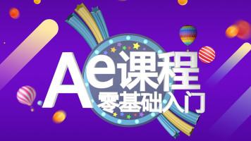 AE零基础/视频后期/视频特效