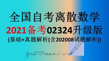 ②全国自考离散数学02324升级版(基础+真题解析)(2021备考)