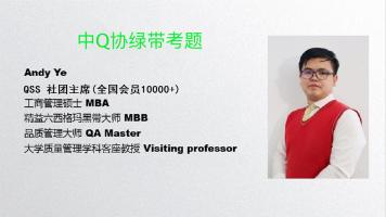 中Q协绿带2012考题自测及答案解析