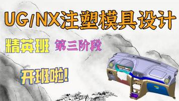 UG/NX/CAD注塑模具设计精英班第一阶段(零基础)