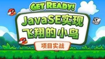 JavaSE实现小游戏/飞翔的小鸟/项目实战