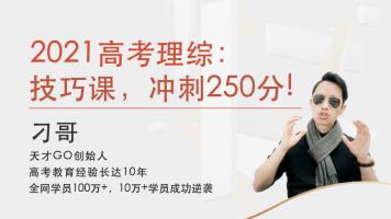2021年高考:理综技巧课,冲刺250分!