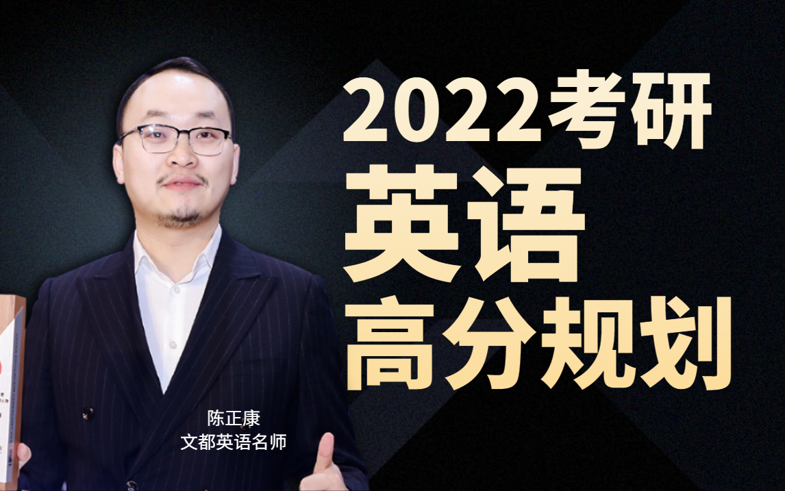 2022考研英语-高分复习规划-陈正康-文都考研