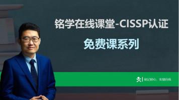 CISSP认证学习公开课