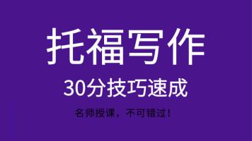 托福写作30分技巧速成-8月开课[报名中]