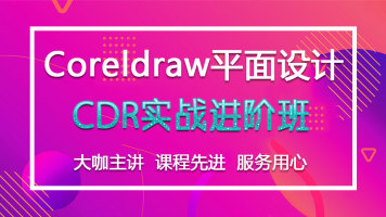 coreldraw平面设计CDR实战进阶班
