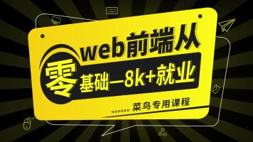 web前端0基础入门