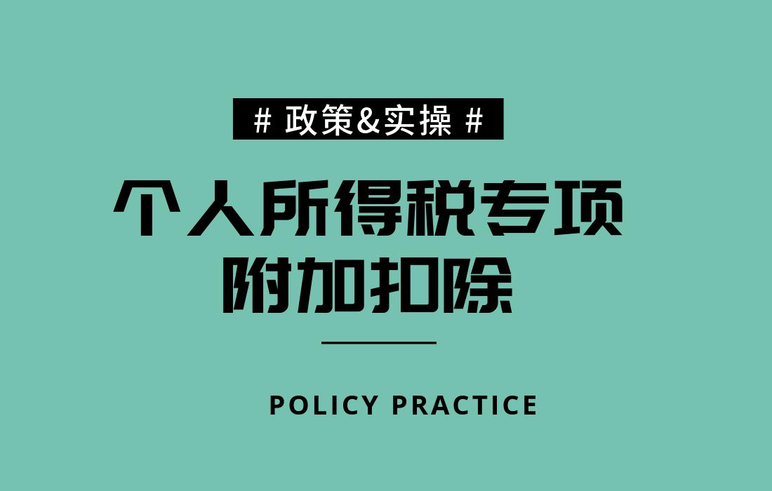 个人所得税专项附加扣除——政策及实操