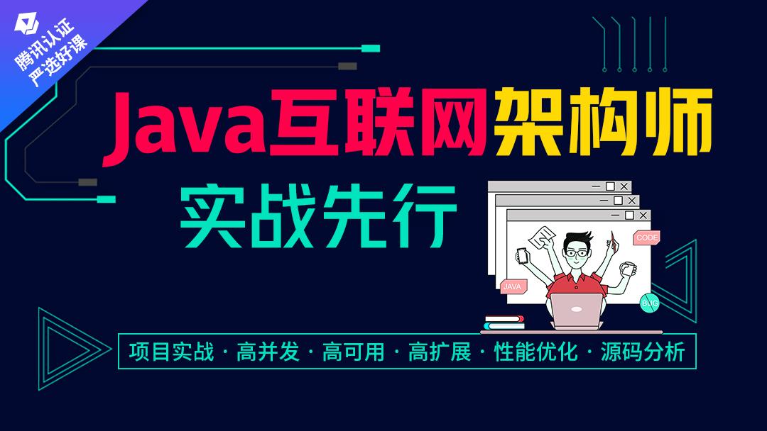 JAVA高级开发 架构师课程(高并发 高可用 高扩展)