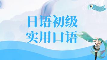 实用口语课 千秋日语