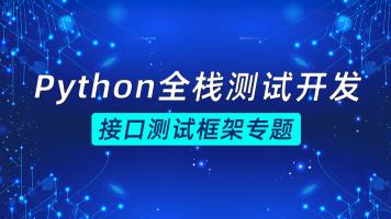 Python全栈测试开发——接口测试框架