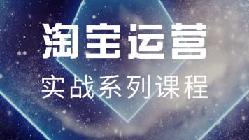 【学成教育】淘宝天猫运营推广直通车钻展实战系列课程