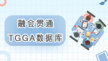 融会贯通TCGA数据库