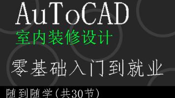 AuToCAD室内设计