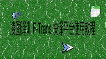 凌图译训F-Trans快译平台使用教程
