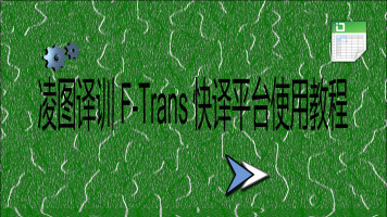 F-Trans快译平台使用教程-极速版