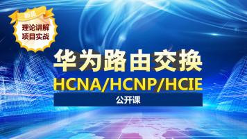 华为路由交换方向技术公开课 HCNA/HCNP/HCIE