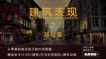 【OTR】3DMAX基础命令免费课程/CAD/模型/灯光材质相机/建筑动画