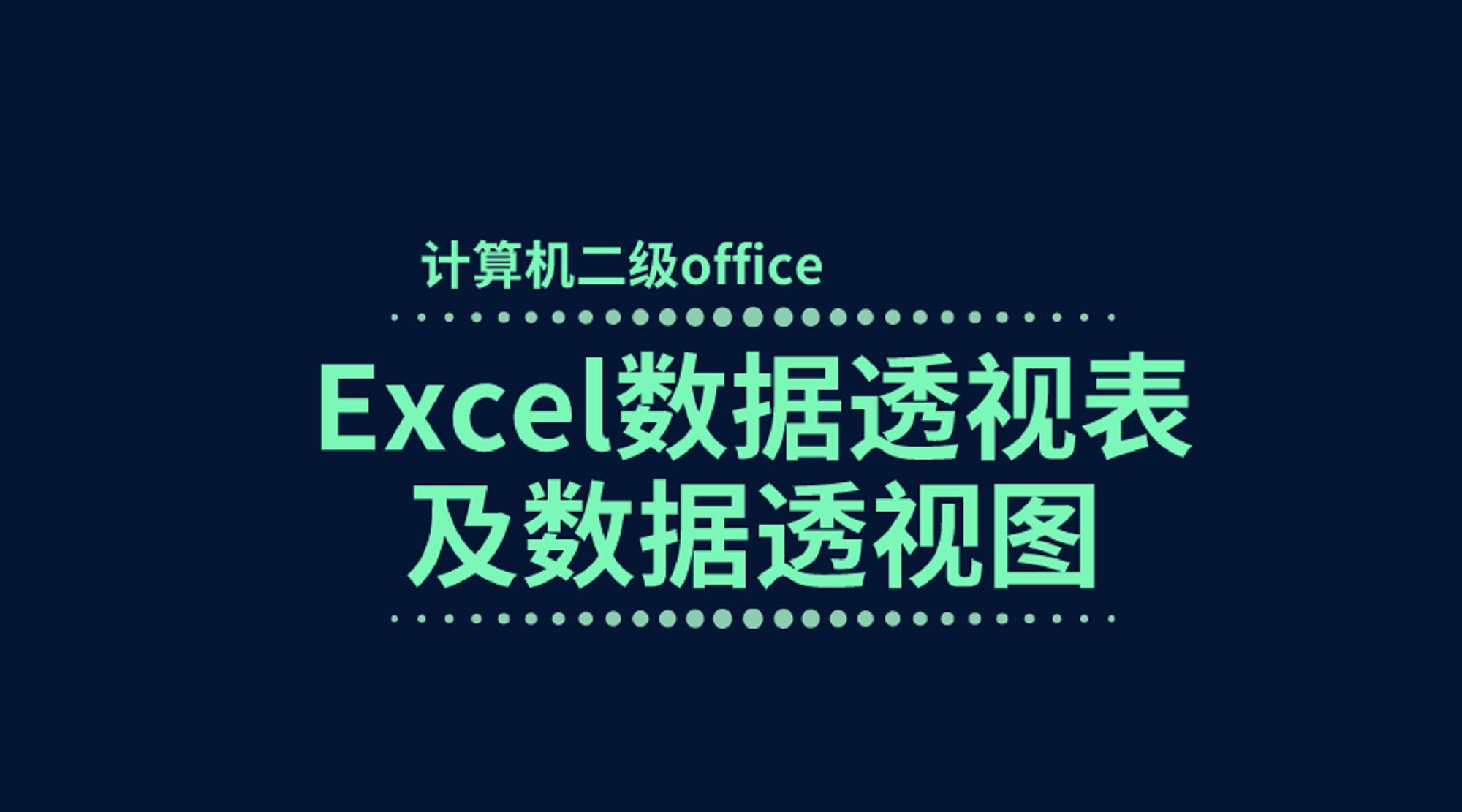 【Excel数据透视表及透视图】计算机二级office2016版