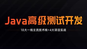 软件测试之Java高级软件测试开发第1-3期【柠檬班】