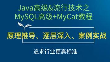 Java高级#流行技术之MySQL高级+MyCat教程