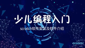 少儿编程入门-scratch 软件安装及软件介绍