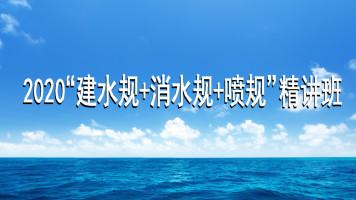 2020年注册给排水规范精讲班-上海彭老师培训