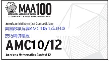 AMC10/12美国数学竞赛—数论部分——第1~3课   未完待续