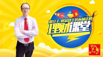 亿启刘志祯:懒人理财,积少成多从小做起