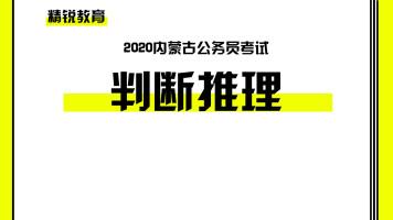 2020内蒙古省考试判断推理系统课程