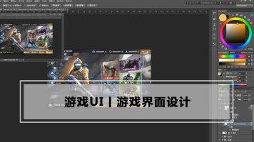 游戏界面设计丨游戏UI丨游戏开发丨王氏教育集团