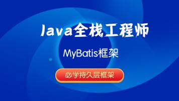 Java全栈工程师-MyBatis框架