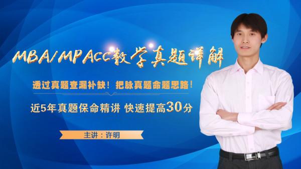 MBA/MPA/MPAcc联考2013年-2017年数学真题详解