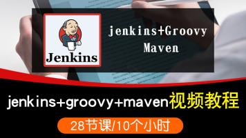 jenkins视频教程 groovy编程maven持续集成自动化部署实战课程