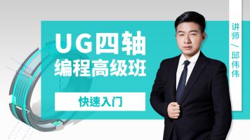 【免费体验课】UG10.0四轴实战案例编程免费体验课程