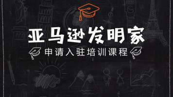 亚马逊全球发明家申请入驻培训课程